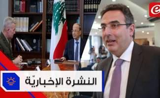 تعييناتُ مجلسِ إدارةِ كهرَباءِ لبنانَ وعون يطعن بقانون آلية التعيينات