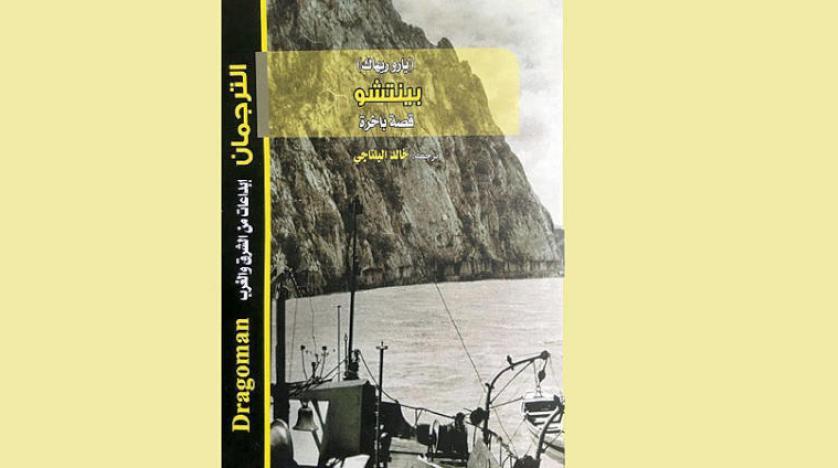 «بنتشو... قصة باخرة» في ترجمة عربية وفيلم سينمائي يوثّق لمحاولة صهيونية لتهريب 500 سلوفاكي إلى فلسطين