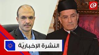 لبنان:مَن دوّن للراعي تلك الرواياتِ المغايرة