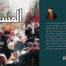 الوجع السوري في ثلاثية روائية