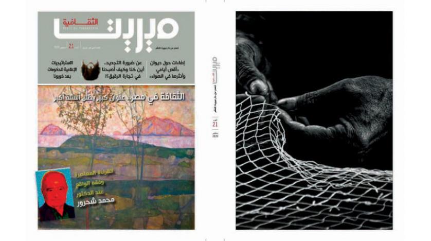«ميريت الثقافية»... منهج محمد شحرور على طاولة النقد