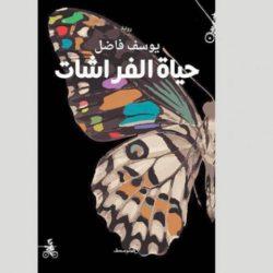 «حياة الفراشات» للروائي المغربي يوسف فاضل:هامش الهامش في الدار البيضاء