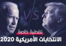 انتخابات أميركية بنتائج عالمية