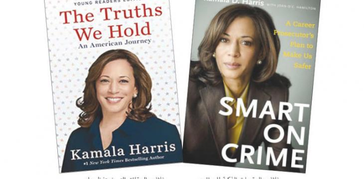 الوجه الآخر لنائبة الرئيس المنتخب«الكاتبة» كامالا هاريس:تروي رحلة حياتها بنفسها