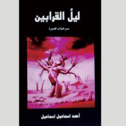 ما قبل «الزلزال السوري» وما بعده في نصوص مسرحية