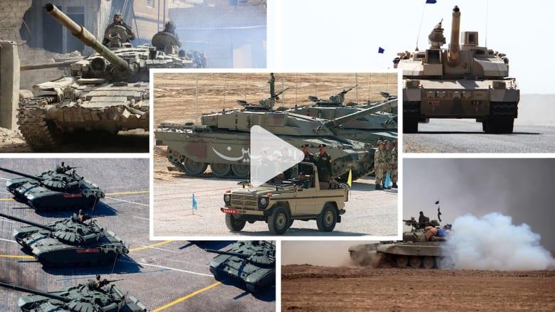 أكثر 10 جيوش امتلاكاً للدبابات في المنطقة.. سوريا تتصدر ومصر تتفوق على إيران وتركيا وإسرائيل