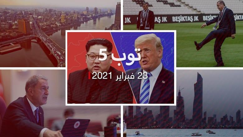 """تركيا ترد على """"تحرش"""" بسفينتها.. ماذا عرض ترامب على زعيم كوريا الشمالية؟ولقاء مصري-قطري في الكويت ومصر""""نزع ملكية وحدات سكنية من أصحابها"""""""