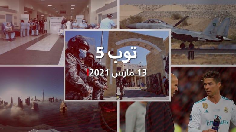 توب 5: وفاة مرضى بسبب انقطاع الأكسجين بالأردن.. ومقاتلات سعودية باليونان