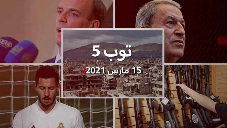 توب 5.. عقوبات على 6 شخصيات من النظام السوري.. وتعليق تركي على مناورات اليونان
