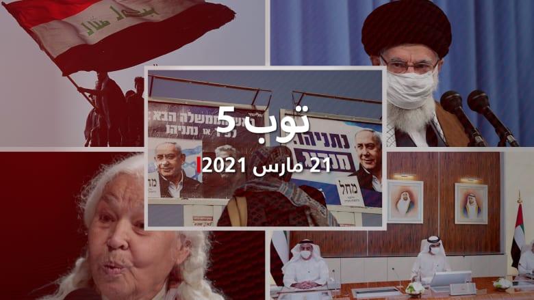 توب 5: وعد نتنياهو برحلات مباشرة من إسرائيل إلى مكة.. ووفاة نوال السعداوي