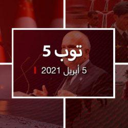 توب 5.. توكيل الأمير حسن بحل الخلاف بالأردن.. وتلميحات انقلابية بتركيا