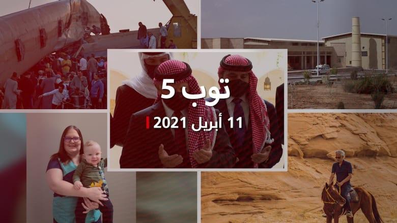 توب 5: أول ظهور لملك الأردن والأمير حمزة بعد الأزمة.. وإيران تعلن عن حادث في نطنز