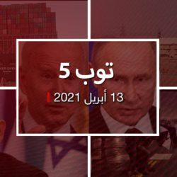 """توب 5.. بايدن يدعو بوتين إلى لقاء.. الحجز على سفينة """"إيفر غيفن"""""""