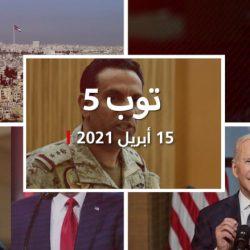 توب 5: إعلان حوثي عن استهداف أرامكو.. وعقوبات أمريكية على روسيا