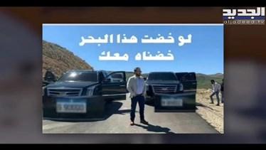 """لبنان:""""السكانر المعطلة""""وجبران في حقل كاريش وفي البلوكات النِفطية والهروبِ الجَماعي لقائد القوات"""