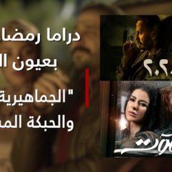 """مسلسلا """"2020"""" و"""" للموت"""" حصدا جماهيرية كبيرة والسورية حققت """"قفزة  نوعاً، وكماً""""، خصوصا""""على صفيح ساخن"""".. دراما رمضان 2021 بعيون النقاد"""