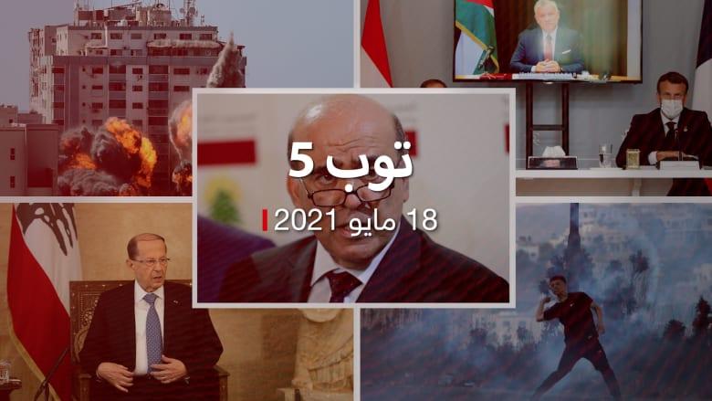 توب 5.. السعودية تستدعي سفير لبنان.. والسيسي يخصص 500 مليون دولار لإعمار غزة