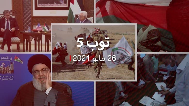"""توب 5: """"صحة نصرالله"""" واعتقال قيادي بالحشد الشعبي.. وعُمان تنفي مقتل متظاهر"""