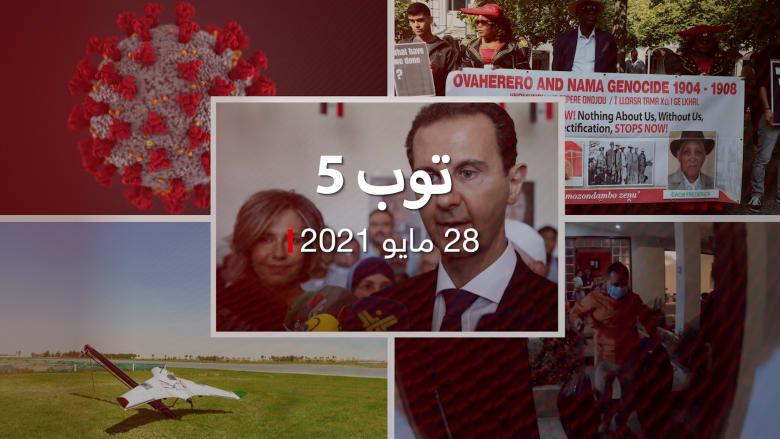 """توب 5: بشار الأسد يصف أحداث سوريا بـ""""ثورة ثيران"""".. وازدهار """"سياحة اللقاحات"""""""
