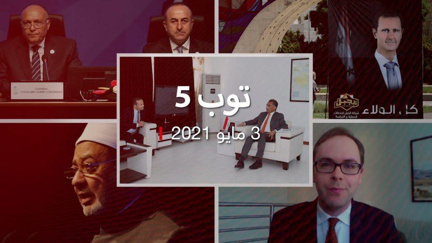 توب 5.. العراق يحتج على زيارة وزير دفاع تركيا.. وتطورات بانتخابات رئاسة سوريا