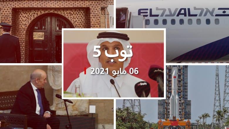 توب 5: أمر بضبط وزير المالية القطري.. ورئيس الموساد في البحرين