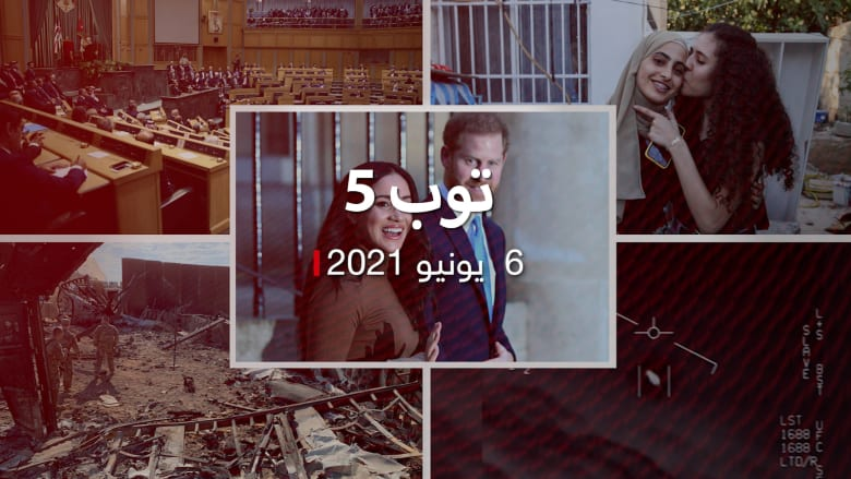 توب 5: إطلاق سراح الناشطة الفلسطينية منى الكرد.. وولادة ابنة هاري وميغان