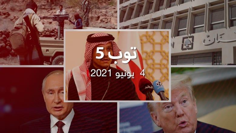 توب 5: رد قطر على اتهام إسرائيل لها بتمويل منظمات إرهابية.. وتعليق حساب ترامب عامين
