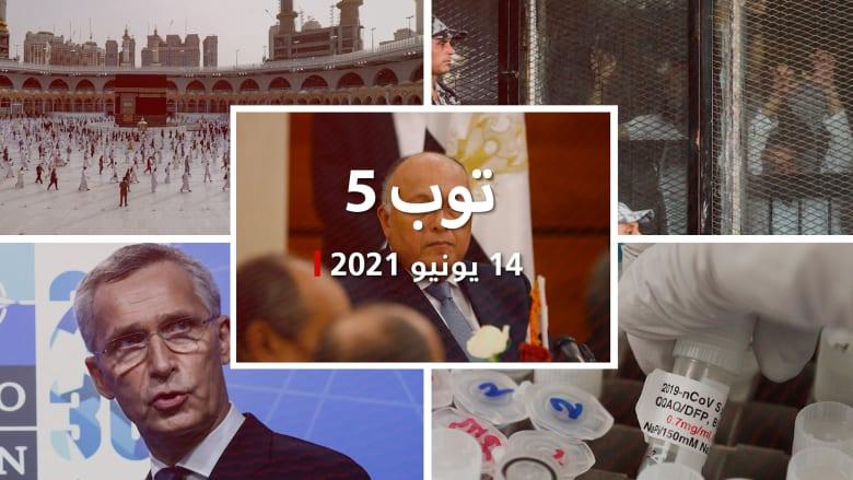 توب 5: الصين محور قمة الناتو.. ورسالة السيسي إلى أمير قطر