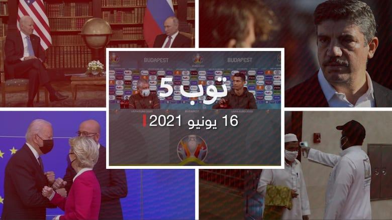 توب 5: أول قمة رئاسية بين بايدن وبوتين.. والسعودية تسمح بصلاة الجنائز