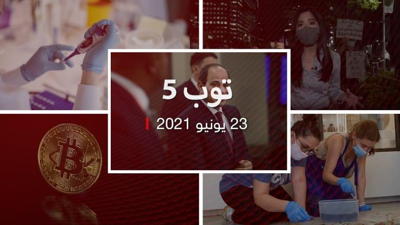 """توب 5: تعيين سفير مصري لدى قطر.. وإدراج بيتكوين في """"ناسداك دبي"""""""