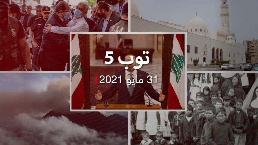 توب 5.. ظهور الحريري في لبنان.. ورئيس مخابرات مصر في غزة العالم