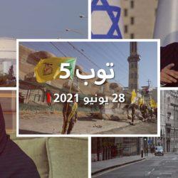 توب 5: العراق يندد بضربات أمريكية.. وأول اتصال للسيسي ورئيس وزراء إسرائيل