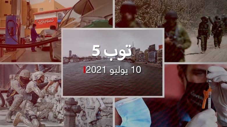 توب 5: خطة لتأمين احتياجات مصر المائية حتى 2050.. والسعودية تثبت سعر البنزين