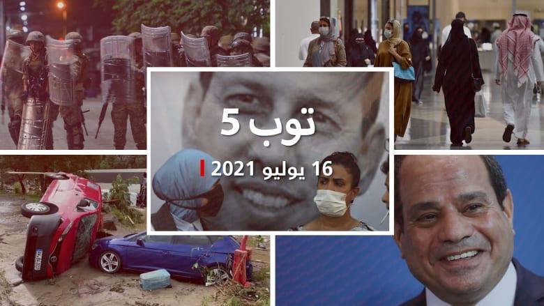 توب 5: اعتقال قتلة هشام الهاشمي.. ومشاهد درامية من فيضانات أوروبا