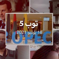 توب 5: تسوية أوبك + وقرارات إطلاق سراح في مصر.. وبشار الأسد يأكل الشاورما