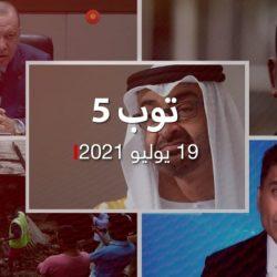 توب 5.. محمد بن زايد في السعودية.. واكتمال الملء الثاني لسد النهضة