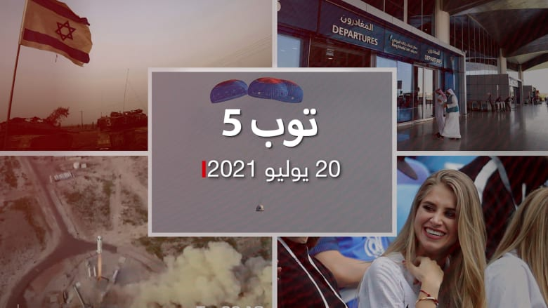 اهم 5 اخبار .. بيزوس يعود من الفضاء.. وقرار جديد في السعودية بشان المقيمين