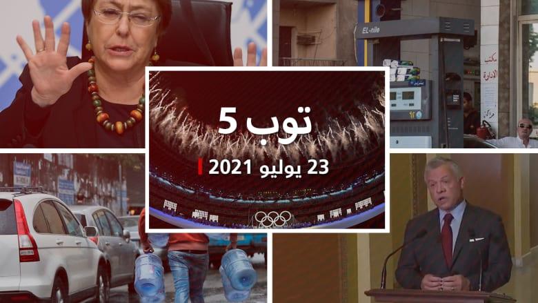 توب 5: افتتاح أولمبياد طوكيو.. ورفع أسعار البنزين في مصر