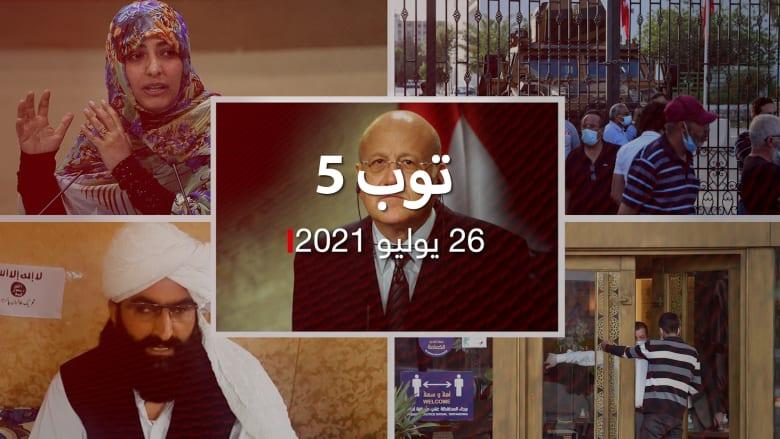 توب 5.. ميقاتي رئيسا مكلفا للحكومة اللبنانية.. ونص الفصل 80 بدستور تونس