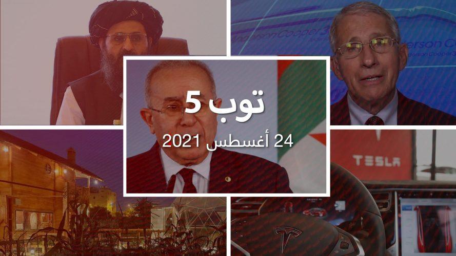 توب 5: الجزائر تقطع العلاقات مع المغرب.. ومدير CIA يلتقي برادر في كابول