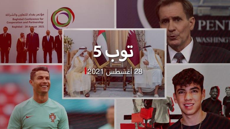 توب 5: لقاء محمد بن راشد وتميم بن حمد في بغداد.. وبدء انسحاب أمريكا من مطار كابول