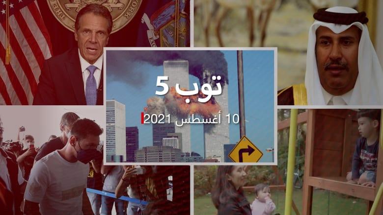 توب 5: مراجعة لرفع السرية عن وثائق 11 سبتمبر.. وميسي إلى باريس سان جيرمان
