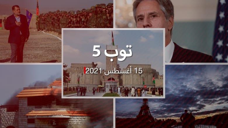 توب 5: كابول في قبضة طالبان بعد فرار الرئيس.. وكارثة انفجار صهريج عكار