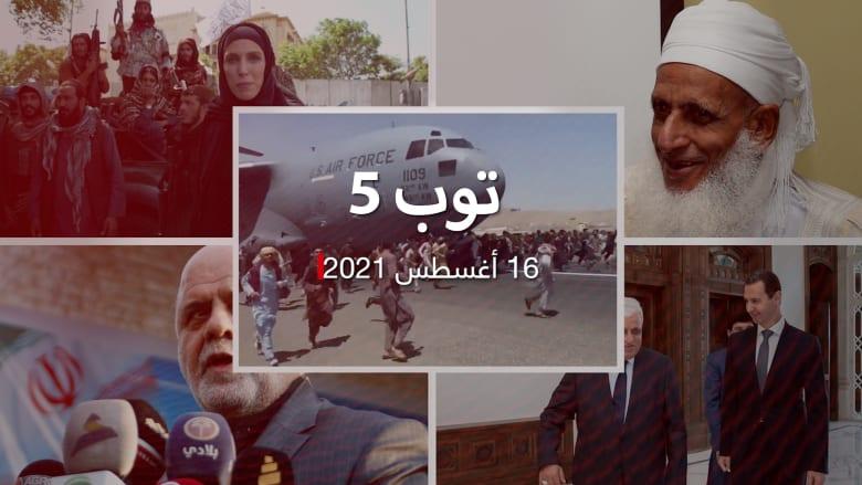 توب 5: فوضى ومشاهد صادمة بمطار كابول.. وسبب توقف محادثات إيران والسعودية