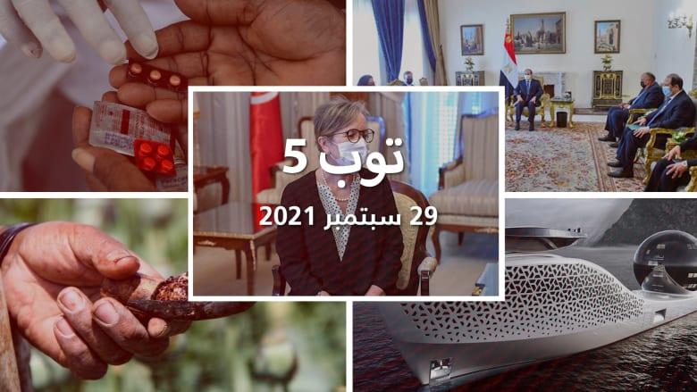 توب 5: تكليف أول امرأة عربية بتشكيل حكومة.. والسيسي يلتقي سوليفان