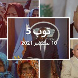 """توب 5: تشكيل حكومة لبنان.. ودور المرأة """"الولادة"""" لدى طالبان ورحيل محمود العربي"""