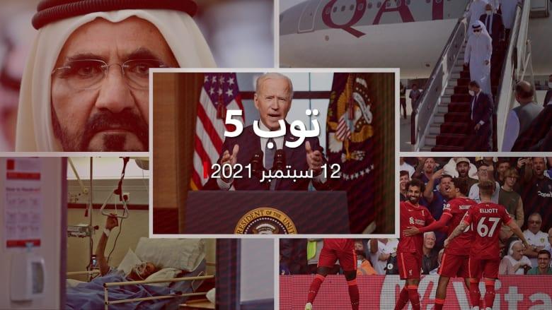 توب 5: رفع السرية عن أولى وثائق 11 سبتمبر.. ووزير خارجية قطر في أفغانستان