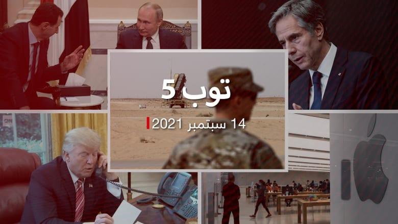 توب 5: بايدن يتجه لحجب بعض المساعدات لمصر.. ولقاء الأسد وبوتين