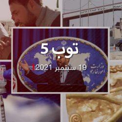 توب 5: إيران ترد على تصريح ميقاتي عن الوقود.. ووزير الدفاع السوري يزور الأردن