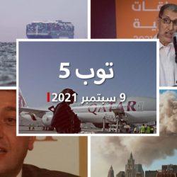 """توب 5: """"فتنة الأردن"""":سجن باسم عوض الله والشريف حسن بن زيد ,أول رحلة من كابول..وهزيمة """"العدالة والتنمية"""" بانتخابات المغرب"""